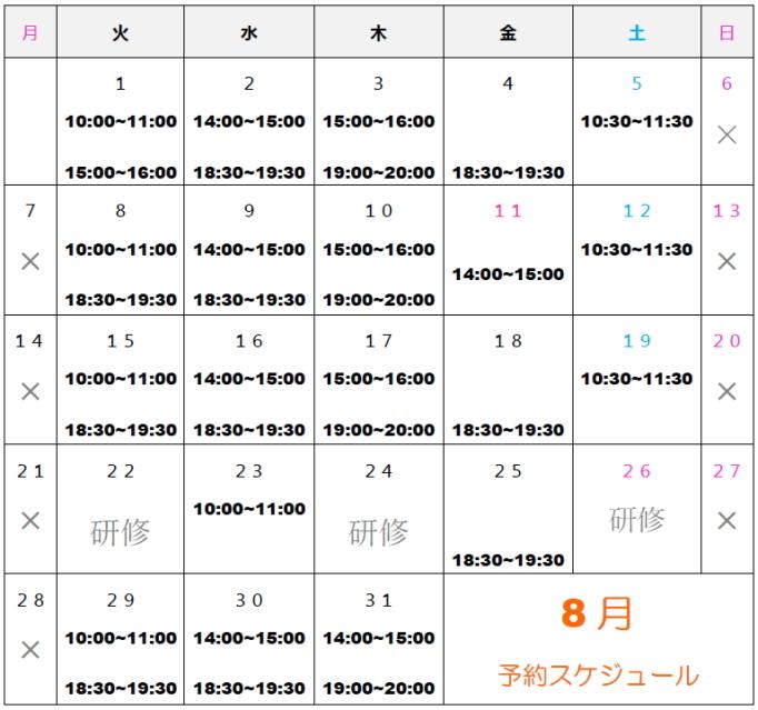 ピラティス大阪 8月予約