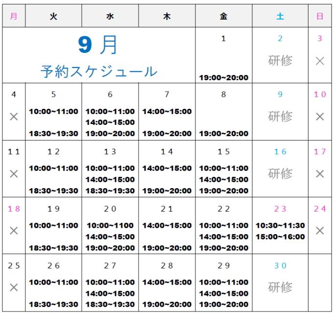 ピラティス大阪 9月予約