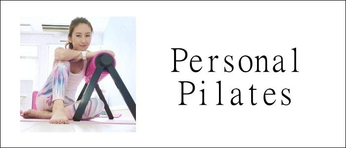 ピラティスパーソナルレッスン料金